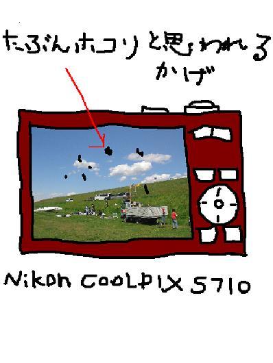 ニコンcoolpix s701s-1