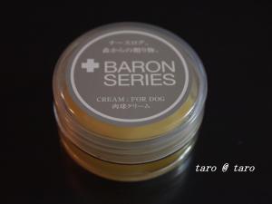 バロンの肉球クリーム1