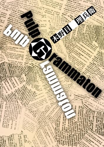 パルプグラマトン PulpGrammaton
