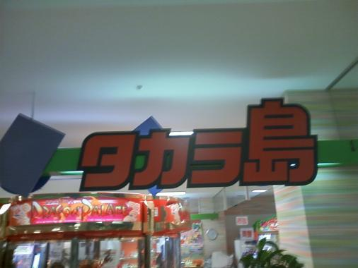 HI3D0290_20100105095948.jpg