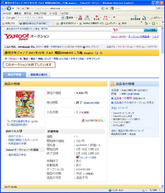 ジャンプ4400円