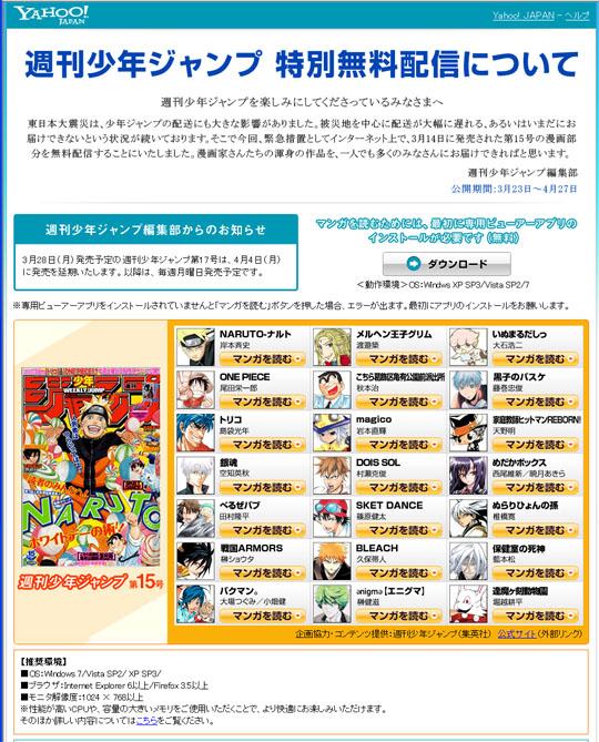 週刊少年ジャンプ3/14号