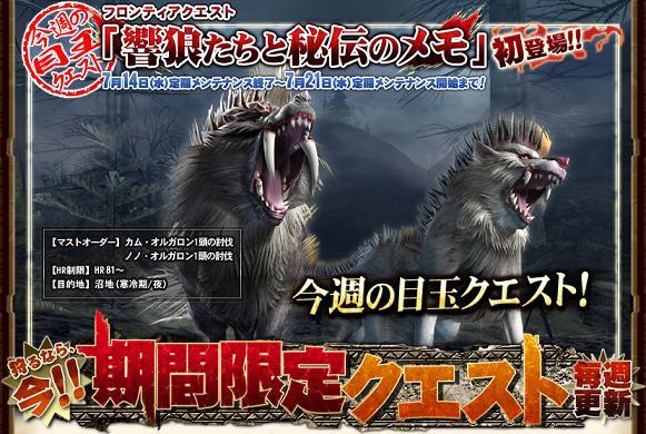 medama_quest_100714_khm.jpg