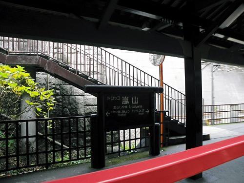 終点・トロッコ嵐山駅