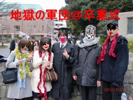 修了式with親戚 地獄の軍団ブログ用