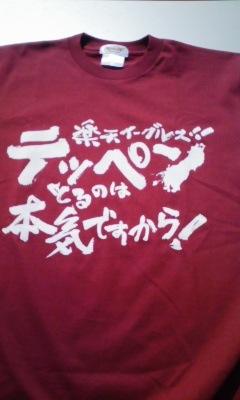 楽天Tシャツ