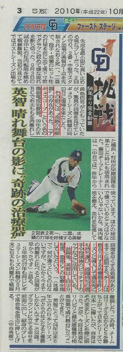 中日スポーツ221031