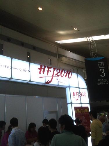 HFJ2010