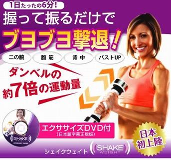 s-shakeweight_01.jpg