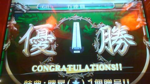 110512五連賞獲得