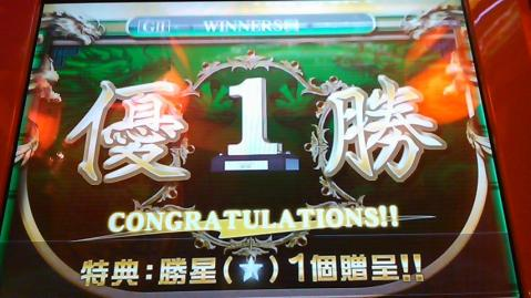 110512winners賞獲得