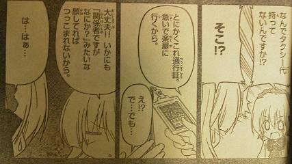 何で?12円?