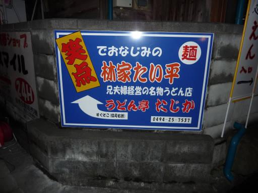 20101203・西武秩父駅12