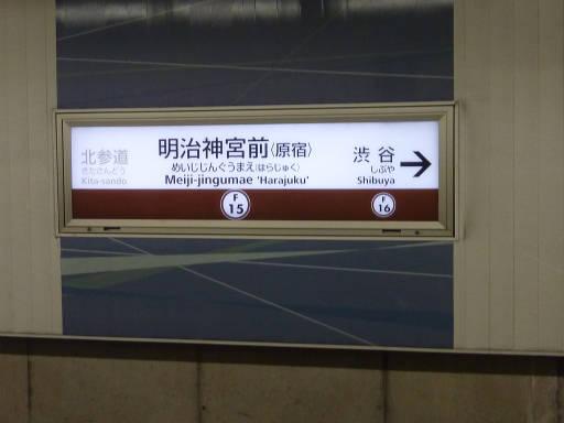 明治神宮前駅~乃木坂駅02