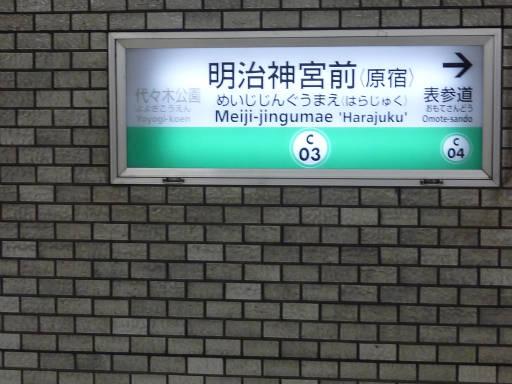 明治神宮前駅~乃木坂駅06