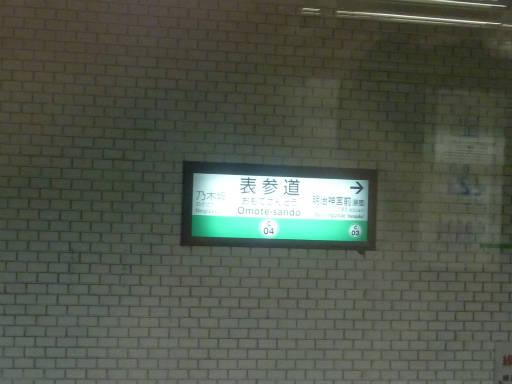 明治神宮前駅~乃木坂駅10