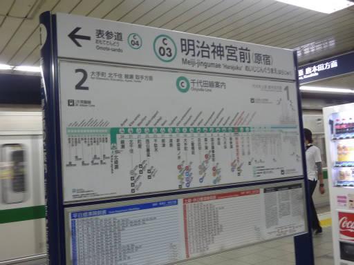 明治神宮前駅~乃木坂駅07