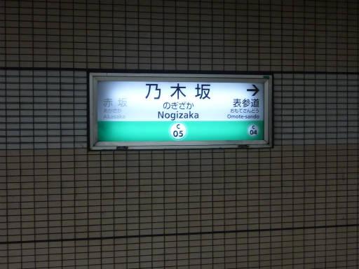 明治神宮前駅~乃木坂駅12