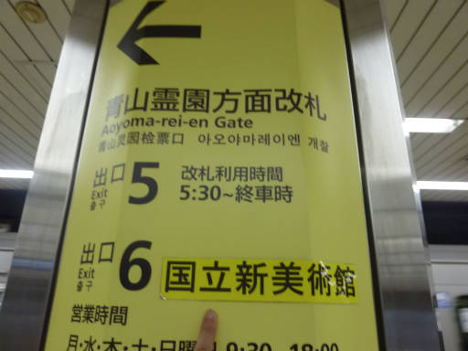 明治神宮前駅~乃木坂駅13
