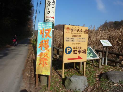 20101219・里山03