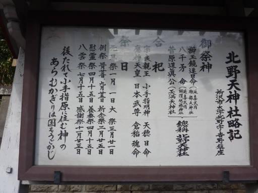20100101・初詣 北野04
