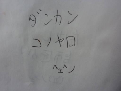20100101・武蔵横手20