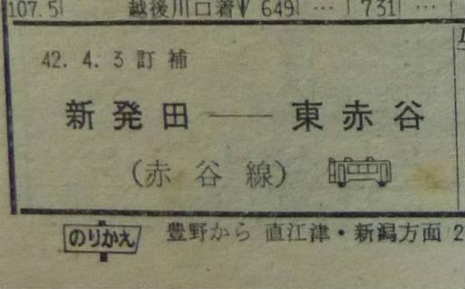 20110106・07赤谷線