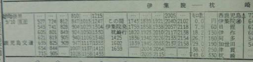 20110106・15鹿児島交通