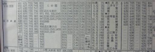 20110106・13江若鉄道