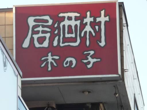 20110123・狭山ヶ丘15