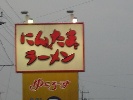 まぬけ・常磐4
