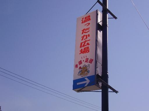 まぬけ・新潟1-06