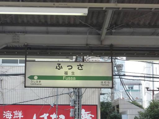 20110206・駅2・福生02