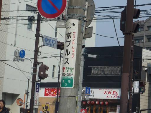 20110206・駅2・福生17