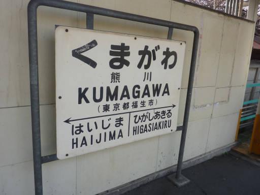 20110206・駅4・熊川07