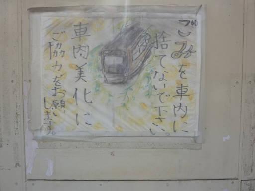 20110206・駅4・熊川09