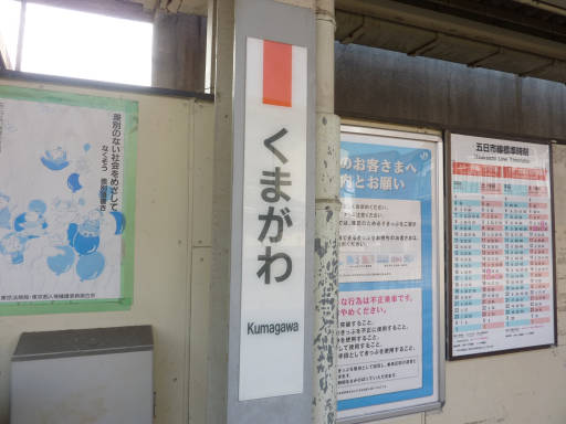 20110206・駅4・熊川06