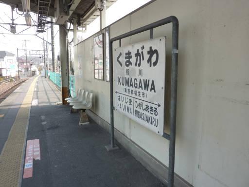 20110206・駅4・熊川12