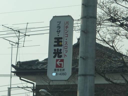 20110206・駅4・熊川15