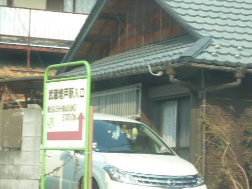 20110206・駅6・武蔵増戸17