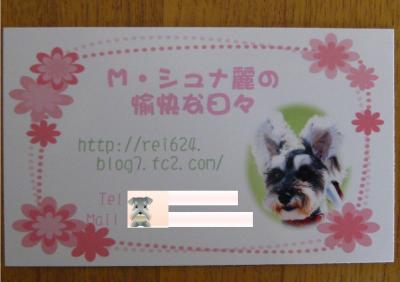 名刺・麗ちゃん1