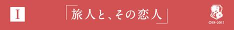 OER-0011tohod4_banner.jpg