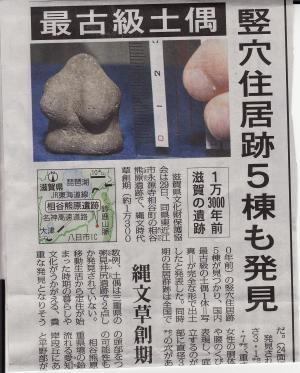 2010.6.30付 毎日新聞記事
