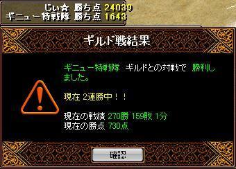 RedStone 09.10.08[06]