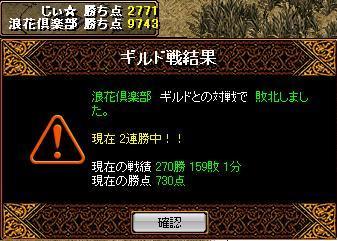 RedStone 09.11.26[03]