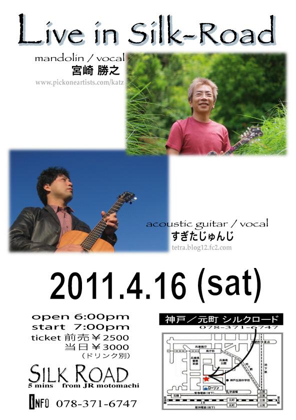 flyer20110416.jpg
