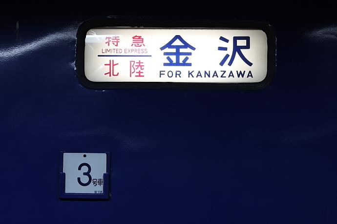 tetsuyan_0134.jpg