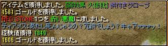 RedStone 10.04.18[03]