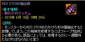 RedStone 10.04.18[17]