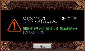 RedStone 10.05.16[04]